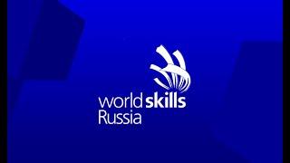 Репортаж WorldSkills Russia 2018.