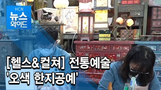 [헬스&컬쳐] 전통예술 '오색 한지공예'  / …