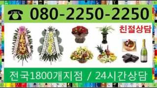 병원꽃배달 24시전국O8O-225O-2250 한독장례식…