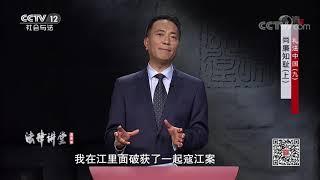 《法律讲堂(文史版)》 20191014 礼法中国(九)尚廉知耻(上)  CCTV社会与法