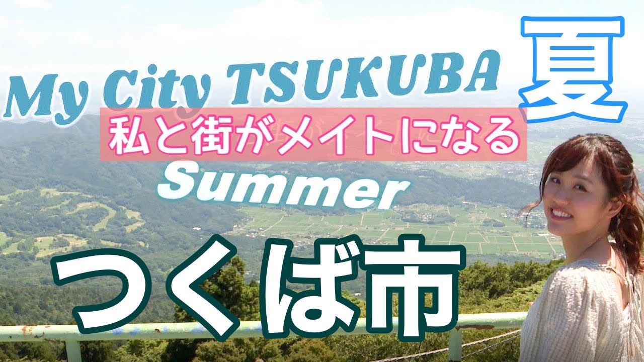 My City TSUKUBA (つくば)夏編、私と街がメイトになる