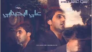 علي المحمداوي - شنو عاشك كبر