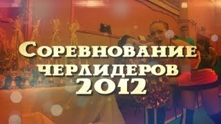 Соревнование черлидеров 2012