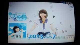 鄧福如(阿福)-天空島@電視宣傳