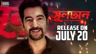 Sultan The Saviour Releasing 20 July  l Jeet l Mim l Raja Chanda l Jaaz Multimedia Film 2018