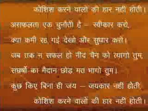 Hindi Inspiring Poem Har Nahi Hoti Youtube