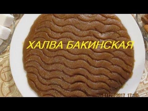 #ХАЛВА БАКИНСКАЯ подробный рецепт BAKI HALVASI
