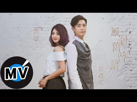 韋禮安 Weibird Wei + 郭靜 Claire Kuo - 風景舊曾諳 (官方版MV) - 電視劇《孤芳不自賞》插曲