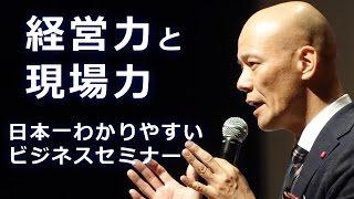『経営力と現場力』日本一わかりやすいビジネスセミナー 講師:鴨頭嘉人...