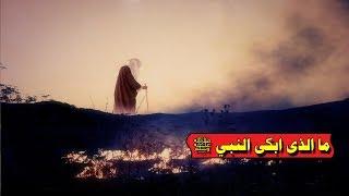 لماذا بكي الرسول صلي الله عليه وسلم حتى ابتلت الارض بالدموع