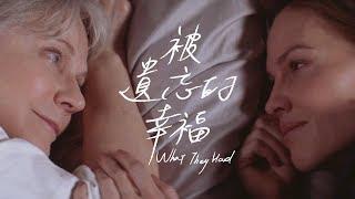 11/30【被遺忘的幸福】正式預告|希拉蕊史旺又一催淚代表作,因誤解而分離,因愛而重聚! thumbnail