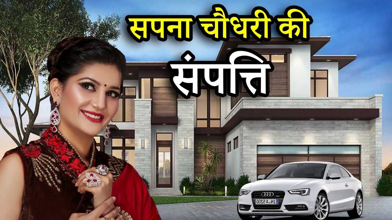 Know Net Worth Of Sapna Choudhary : जानिए सपना चौधरी की पूरी संपत्ति,