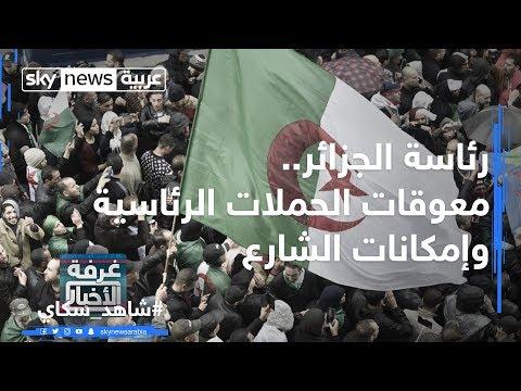 رئاسة الجزائر.. معوقات الحملات الرئاسية وإمكانات الشارع  - 21:01-2019 / 11 / 20