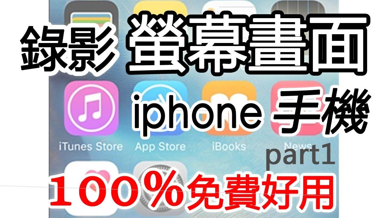 如何錄製手機遊戲畫面?iphone/ipad不透過電腦 iOS螢幕錄影軟體Vidyo|阿酸螢幕錄影教學#2 - YouTube