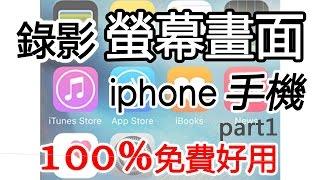 如何錄製手機遊戲畫面?iphone/ipad不透過電腦 iOS螢幕錄影軟體Vidyo|阿酸螢幕錄影教學#2