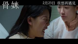 MQFF2018 - Sisterhood - Trailer