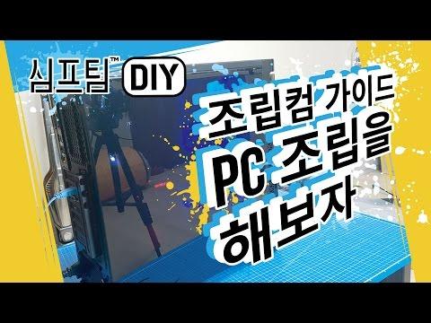쉽게 PC조립을 해보자, 윈도우설치(조립컴 가이드) 누구나 쉽게 가능!