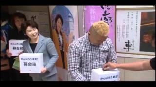平成23年3月11日に発生した東日本大震災の復興支援として開催され...