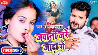 खेसारी का सबसे हिट भोजपुरी गीत 2021   जवानी जरे जाड़ा में   Jawani Jare Jada Me   Bhojpuri New Song