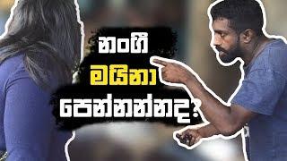 Marketing Tricks in Sinhala | චයිනා මයිනා @ Jaffna | APEY Vlog