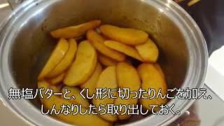 旬のりんごを使って、カラメルの香りと共に・・・アプリでグリルにお任...