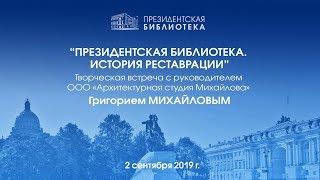 «История и реставрация здания Синода и создание Президентской библиотеки»
