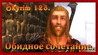 The Elder Scrolls V: Skyrim #123 ✿ Вилья ✿ Обидное сочетание