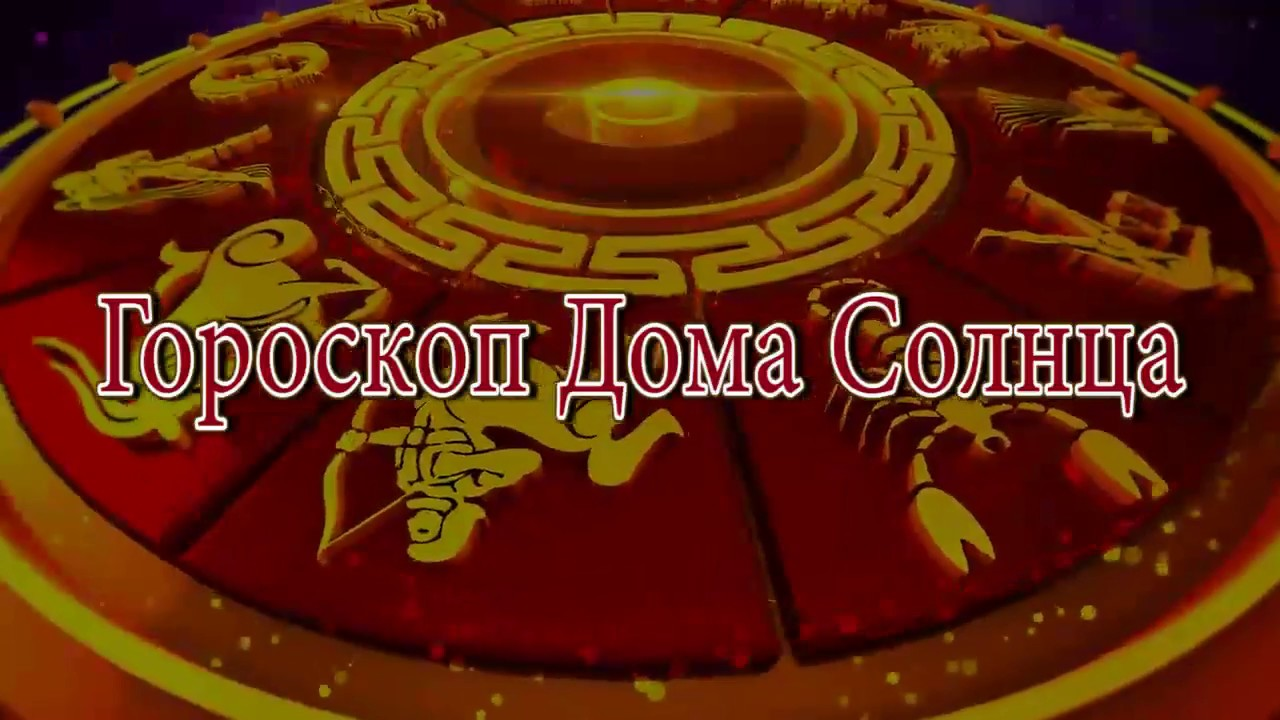 Козерог. Гороскоп на неделю с 5 ноября по 11 ноября