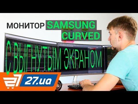 Обзор Sаmsung C27F591F CURVED – монитор с выгнутым экраном – 27.ua