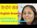 Learn English Grammar (In Hindi) COUNTABLE & UNCOUNTABLE NOUNS Lesson 18