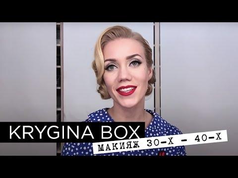 Елена Крыгина Krygina Box макияж 30-40-х годов