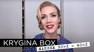 """Елена Крыгина Krygina Box """"макияж 30-40-х годов"""""""