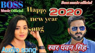 आ गया 2020 ka pawan singh super hit song happy new year song