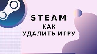 Steam как удалить игру