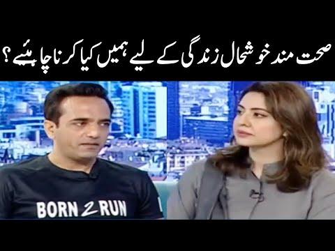 Sehat Mand Rehnay ka Tarika? | Aaj Pakistan with Sidra Iqbal | Aaj News | AJT