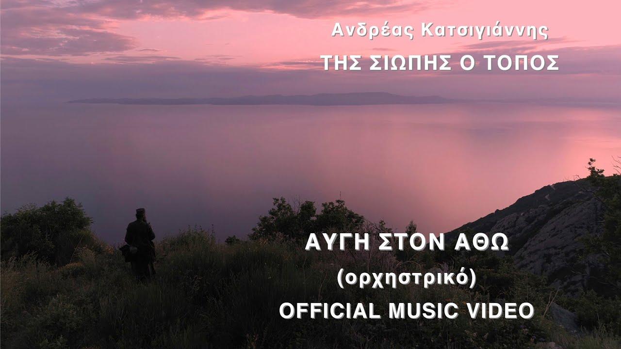 Ανδρέας Κατσιγιάννης - Αυγή στον Άθω (Official Music Video) - YouTube