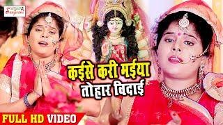 #INDU SINGH (2018) का सबसे हिट देवी गीत _ कइसे करी मईया तोहार विदाई _ New Bhojpuri Devi Geet
