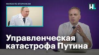 Корона-кризис: управленческая катастрофа Путина