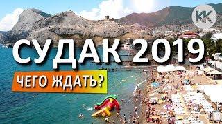 Судак 2019. ЦЕНЫ СЕГОДНЯ. Пляжи, набережная, отдых в Крыму