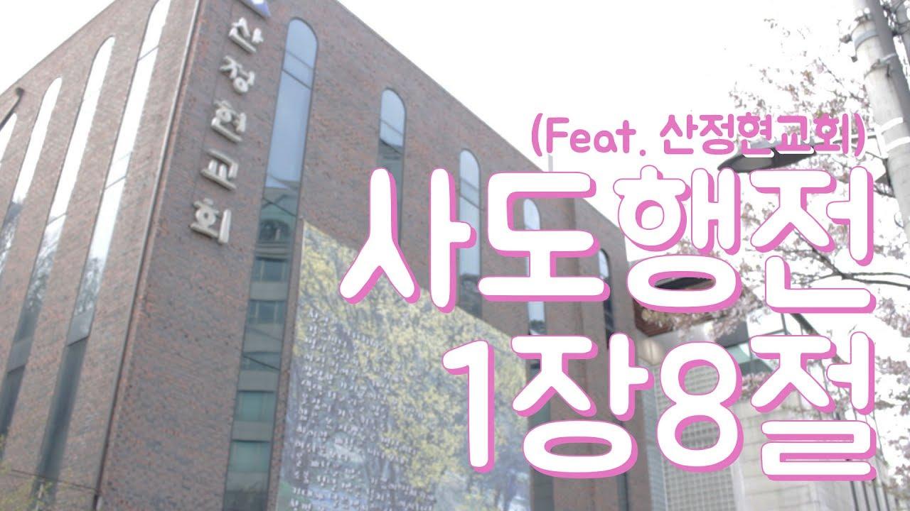 [쇼킹챈트 EP06] 사도행전1장8절(Feat.산정현교회)