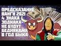 Предсказания Ванги 2021 | 4 знака зодиака простятся с бедностью в год Быка