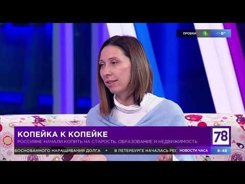 """""""Полезное утро"""" о том, на что копят россияне"""