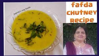 Fafda chutney recipe in Gujarati/આવી રીતે બનાવો સ્વાદિષ્ટ ફાફડા કઢી/ફાફડા ચટણી બનાવવાની સરળ રીત/
