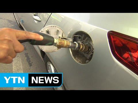 LPG 차량 허용...운전자 찬반·車업계 '시큰둥' / YTN