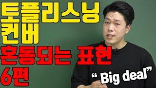 [토플공부] 토플리스닝 컨버 혼동되는 표현 6편_Big…
