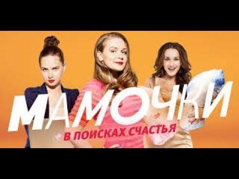 МАМОЧКИ: 2 сезон 13 серия.HD
