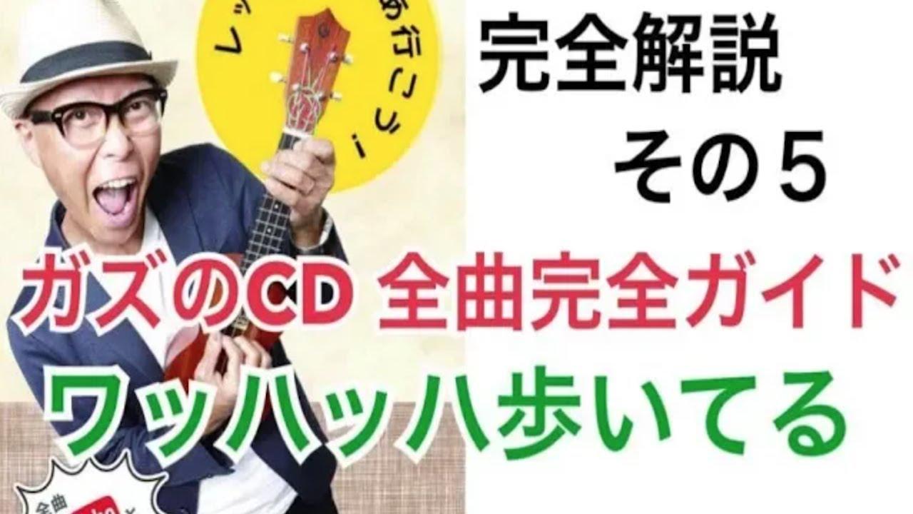 ワッハッハ歩いてる / ガズのCD「レッツゴーさあ行こう」完全解説3曲目!