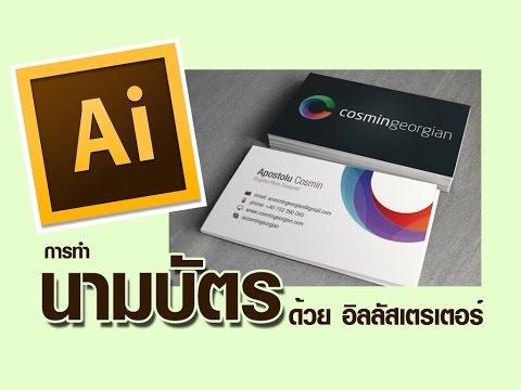 การทำนามบัตรในIllustrator.avi