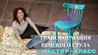 Создай  скамейку для дачи из венских стульев.