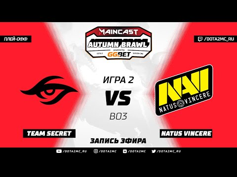 видео: must see!!! team secret vs natus vincere (карта 2), mc autumn brawl, Плей-офф